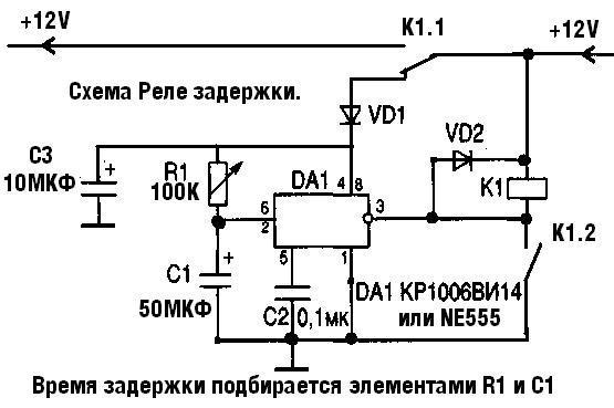 Реле LTR-30 устанавливается вместо штатного реле 904.3747.10 или Схема реле LTR-30 (упрощенная) Время задержки.